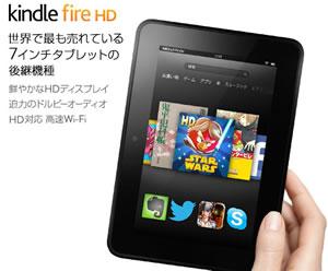 Kindle端末の画像