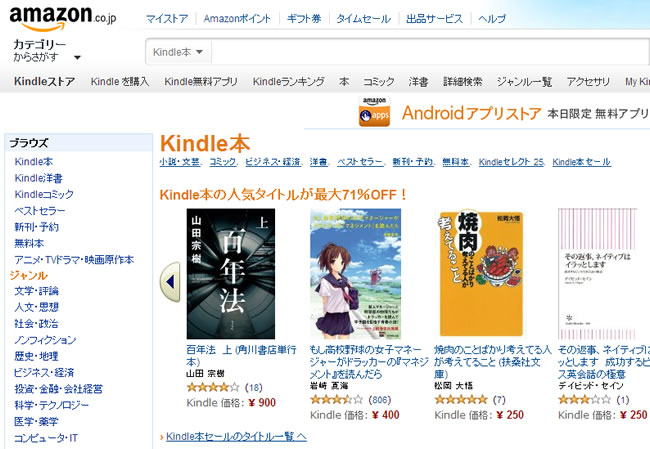 Kindle_store01