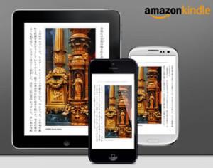 Kindleアプリ端末の画像