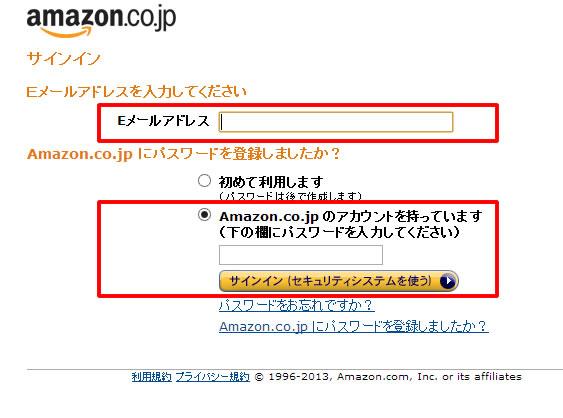 Amazonアカウントへサインイン