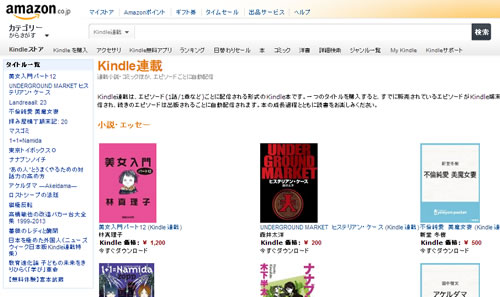 kindle_rensai