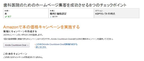 KindleCountdownDealsのキャンペーン