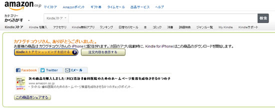 read_by_smartphone04
