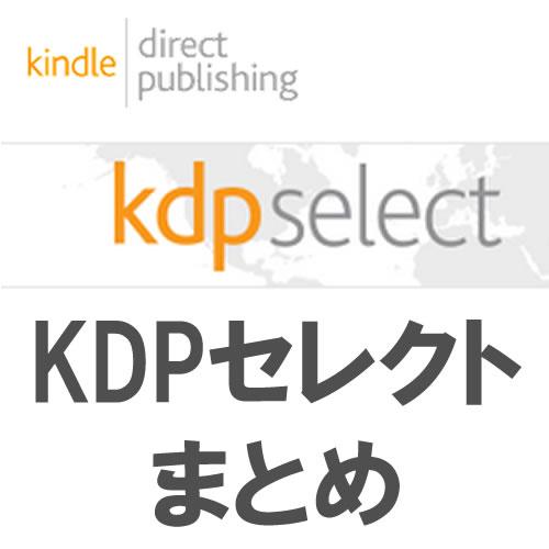 kdp_select_matome