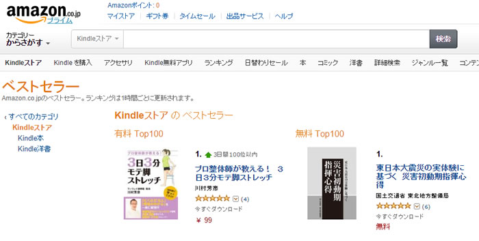 Kindleストアのベストセラー画面
