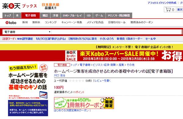 楽天サイトでの販売ページ画面