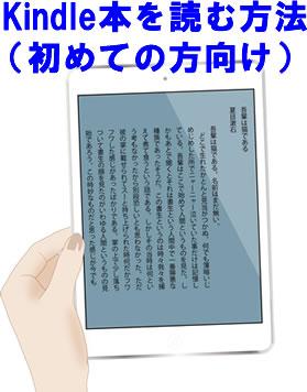 Kindle本を読む方法(初心者向け)