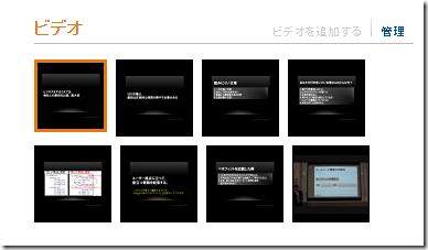 動画のアップロードの画像