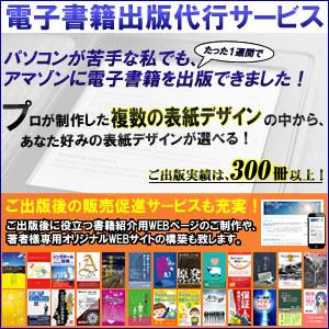 らくらく電子書籍出版代行サービス